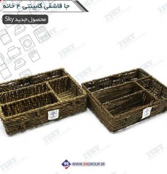 جا قاشقی کابینتی 4خانه